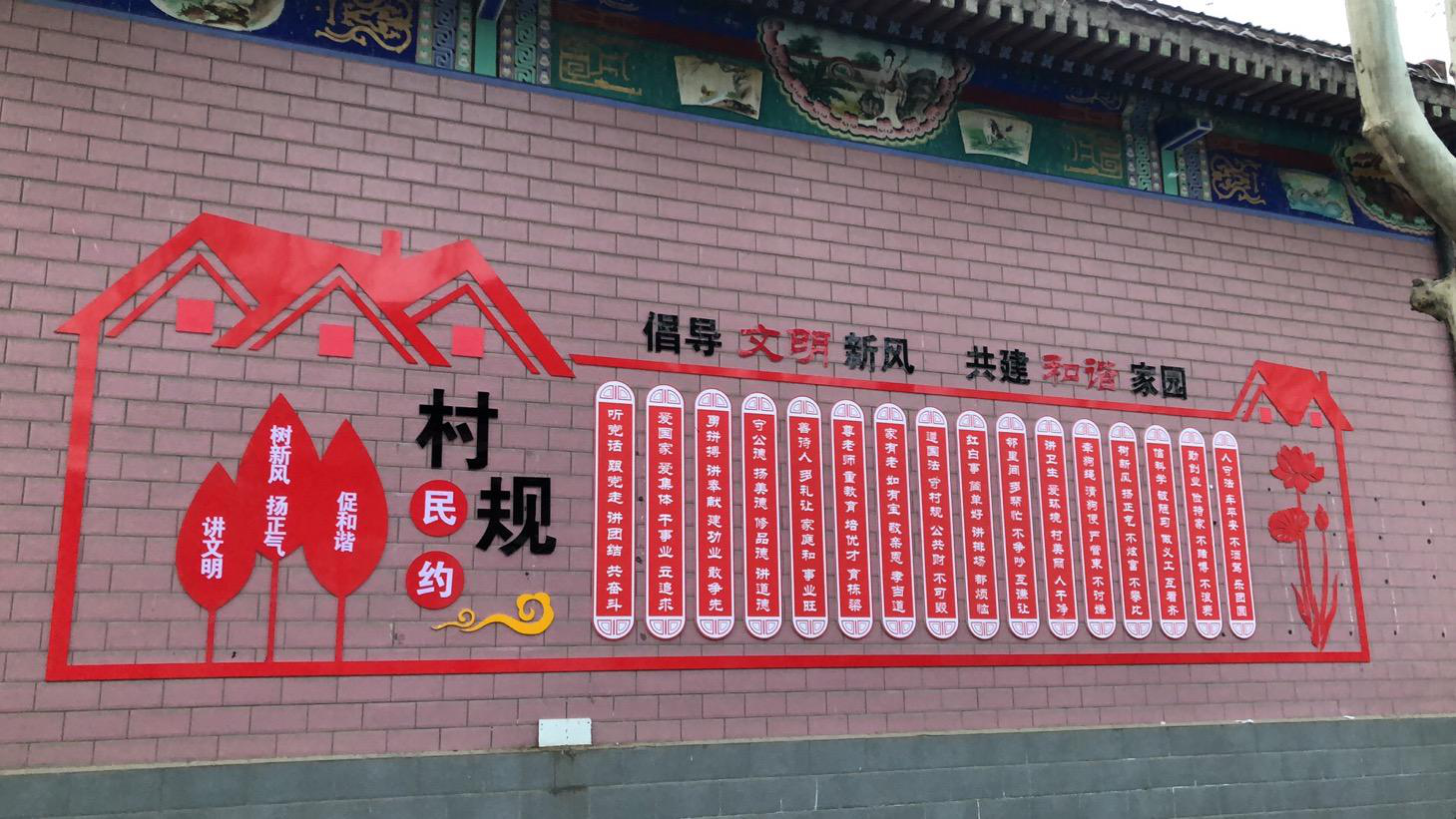 石家庄村委会党建文化墙 博采广告曲寨村案例